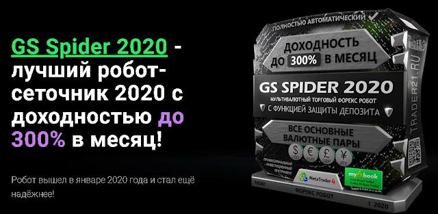 GS Spider 2020 - новый улучшенный форекс робот с доходностью до 300% в месяц! (Andrey Almazov)