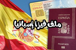 ملف فيزا اسبانيا |Visa Espagne