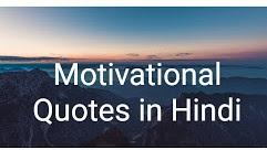 MOTIVATIONAL QUOTES IN HINDI सफलता के बेहतरीन 15 नये विचार