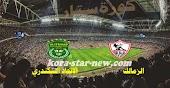 تعرف على موعد وتشكيلة مباراة الزمالك والاتحاد السكندري والقنواتالناقلة لها في الدوري ا لمصري