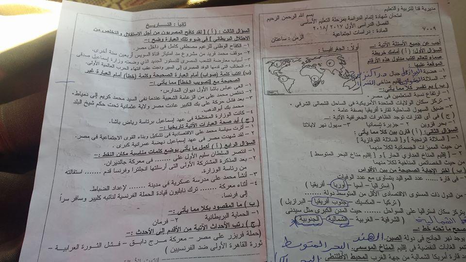 ورقة امتحان الدراسات للصف الثالث الاعدادي الترم الاول 2018 محافظة كفر الشيخ