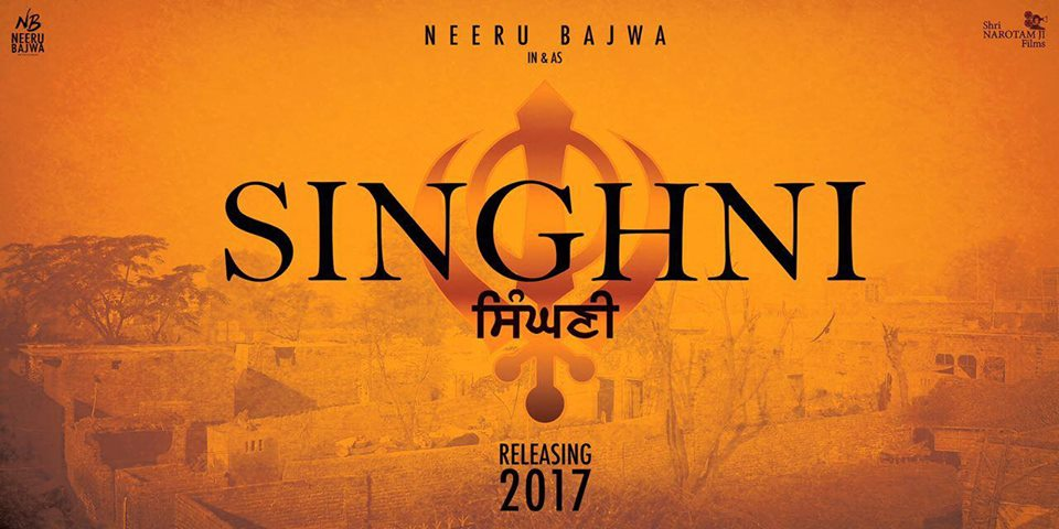 Neeru Bajwa in upcoming 2017 Punjabi film Singhni Wiki, Poster, Release date, Songs list