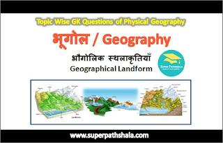 भौगोलिक स्थलाकृतियाँ GK Questions SET 3