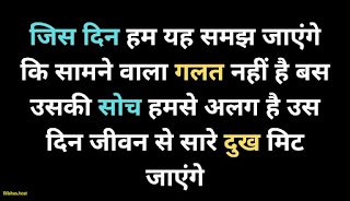 Success Quote in Hindi