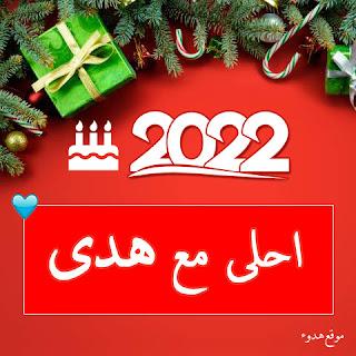 صور 2022 احلى مع هدي