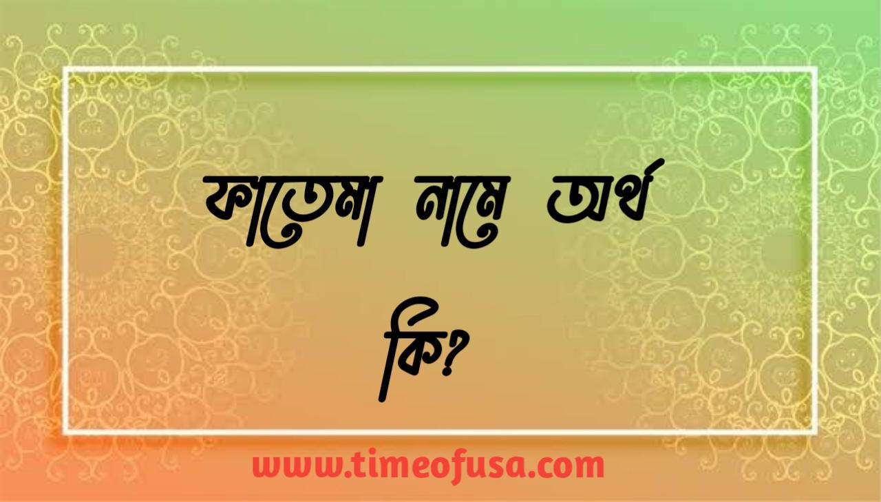 ফাতেমা নামের আরবি অর্থ, Fatema নামের অর্থ, ফাতেমা নামের অর্থ কি, Fatema Name meaning in Bengali, Fatema namer Ortho Ki, Fatema namer Ortho