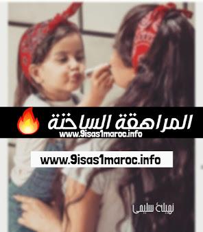 قصص مغربية سفالة بالدارجة 2021