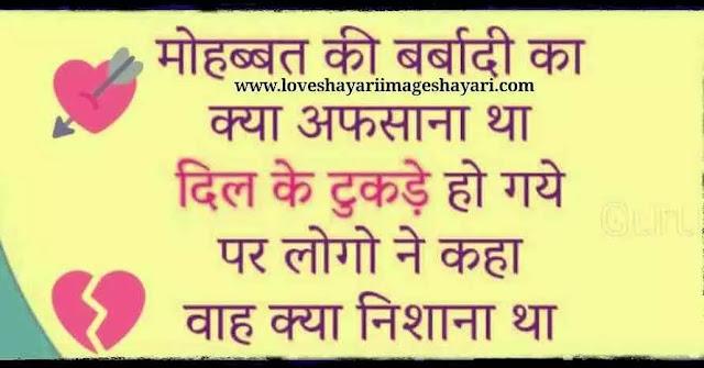 Love shayari in hindi meaning