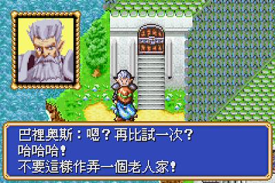 【GBA】光明與黑暗:黑暗龍的復活繁體中文版+攻略+遊戲金手指!