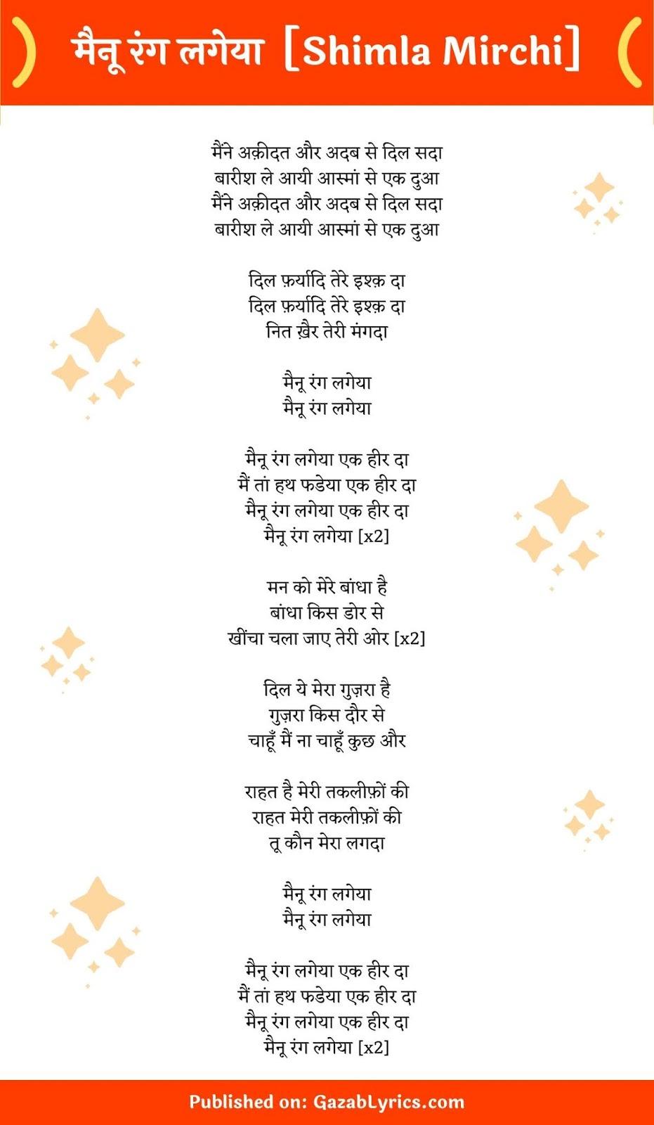 Mainu Rang Lageya song lyrics image