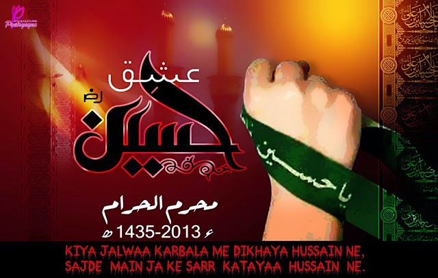 #25+ Latest Collections of Muharram SMS 2016 || Best SMS of ashura 2016