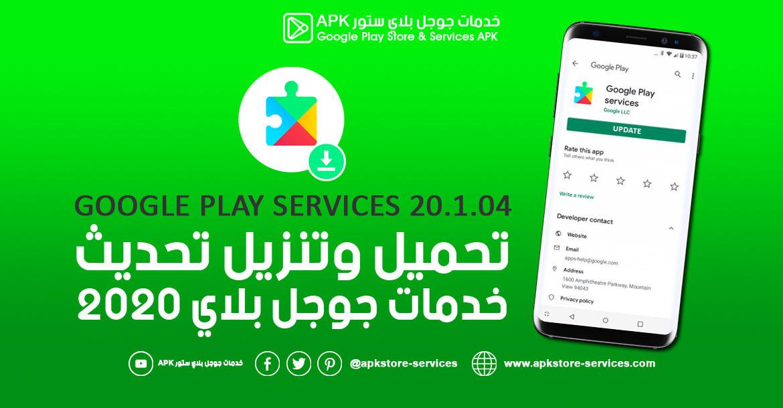 تحديث خدمات جوجل 2020 - Google Play Services 20.1.04 أخر إصدار