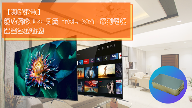 【限時活動】網店獨家!8 月買 TCL C71 系列電視送空氣清新機