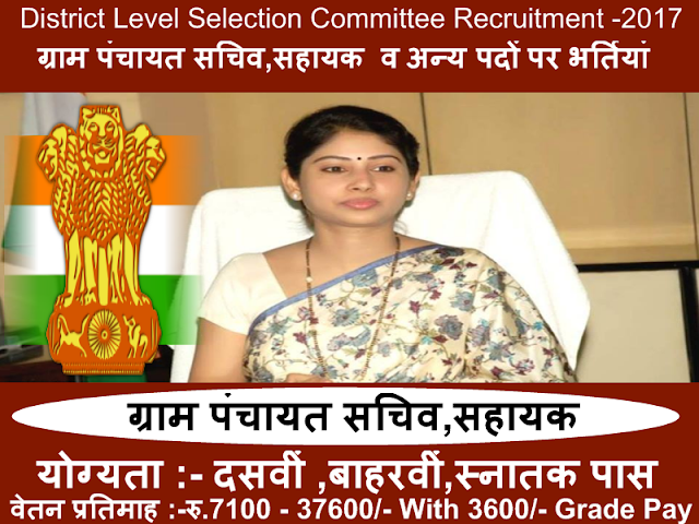 DLSC Recruitment 2017
