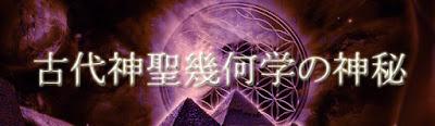 古代神聖幾何学グッズ