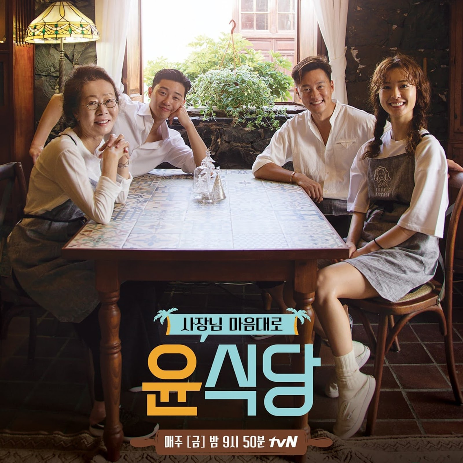 """""""Youn's Stay"""": Park Seo Joon, Lee Seo Jin, Jung Yu Mi encounter unexpected difficulties"""