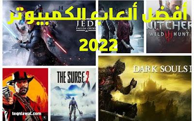 أفضل ألعاب الكمبيوتر لعام 2022 : أحدث ألعاب 2022
