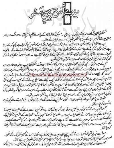 Free Urdu Novels | Urdu Stories | Urdu Books |Romantic stories Urdu