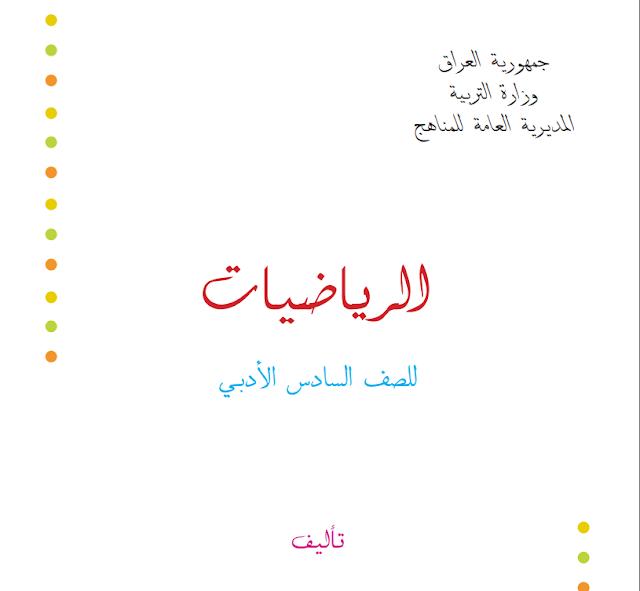كتاب الرياضيات للصف السادس الأعدادي الأدبي المنهج الجديد 2018 - 2019