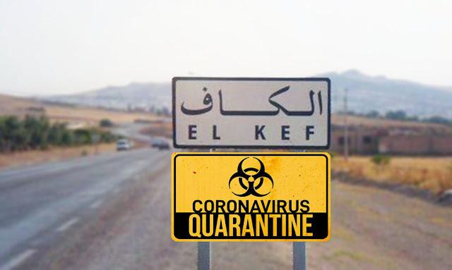 الكاف : عزل إمرأة قادمة من إيطاليا يشتبه في إصابتها بكورونا