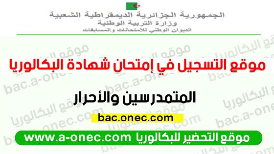 موقع التسجيل في بكالوريا bac onec dz