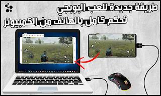 برنامج عرض شاشة الهاتف والآيباد على الكمبيوتر apowermirror