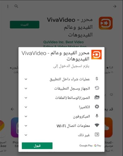 اذونات تحميل viva video