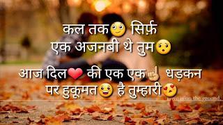 love status in hindifor girlfriend