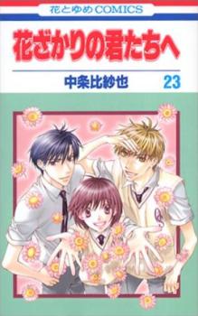 Hana Kimi Manga