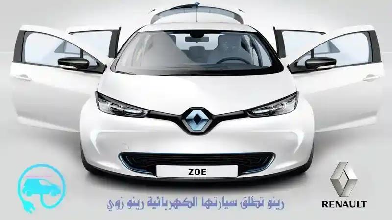 رينو,سيارة كهربائية, رينو زوي