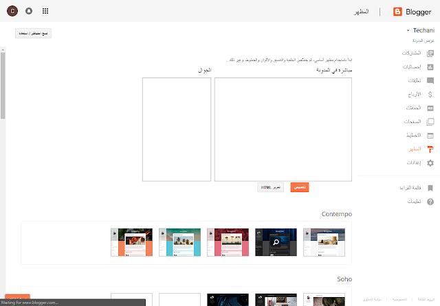 انشاء مدونة علي بلوجر