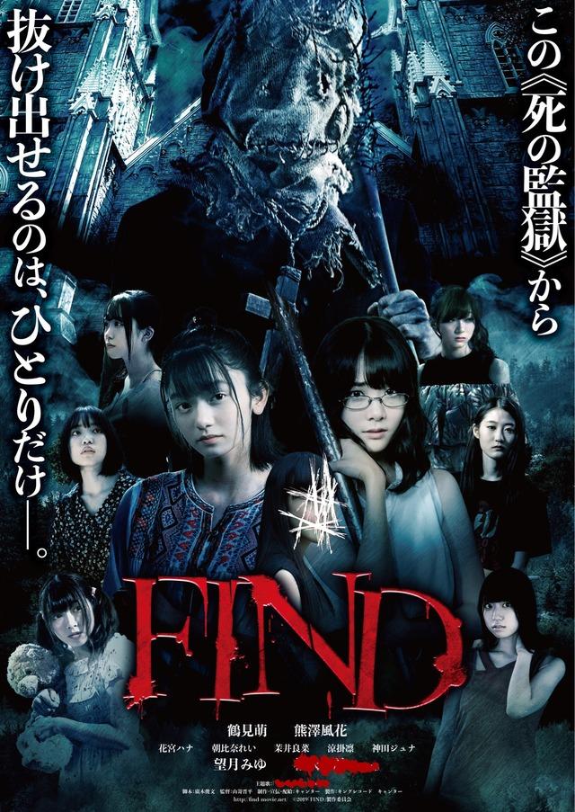Sinopsis Film Jepang Find (2019)