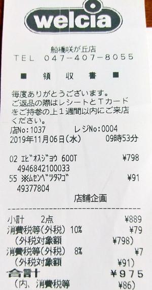 ウエルシア 船橋咲が丘店 2019/11/6 のレシート