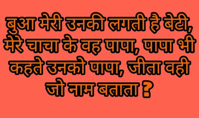 Top 5+ Rishte nate paheliyan   Relationship hindi paheliyan