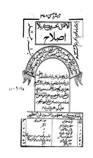 رسالہ اصلاح 1326 ہجری ایڈیٹر سید علی حیدر