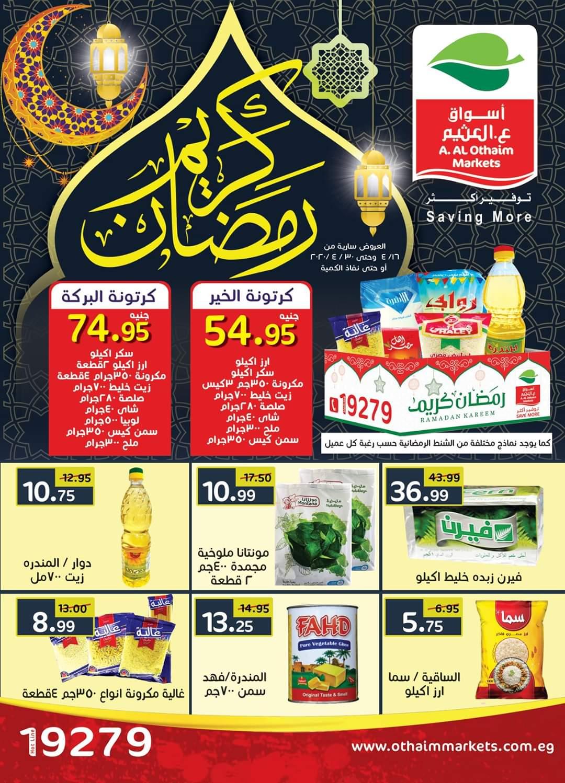عروض العثيم مصر من 16 ابريل حتى 30 ابريل 2020 رمضان كريم