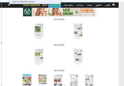 جريدة عمان اليوم الصفحة كاملة pdf