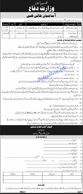 ministry-of-defence-jobs-2021-advertisement