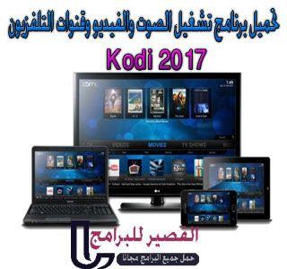 Kodi 2017