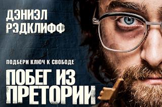 Escape from Pretoria Russia poster