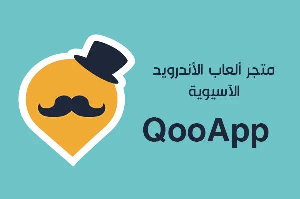 تحميل برنامج QooApp للاندرويد تنزيل تطبيق QooApp مجاناً تنزيل برنامج ينزل العاب مهكرة تحميل برنامج QooApp للايفون تحميل برنامج QooApp للكمبيوتر برنامج تنزيل ألعاب مجانا للاندرويد تنزيل تطبيق QooApp مجاناً تحميل QQ