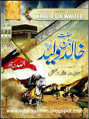 Shamsheer e Beniyam By Inayatullah Altamash PDF Download