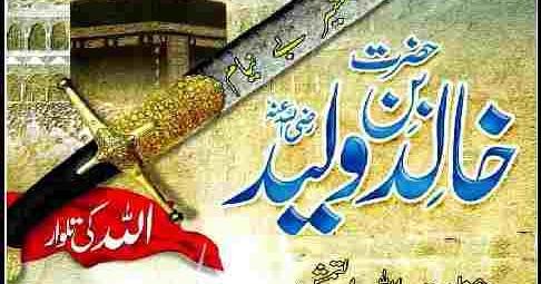 Shamsheer E Beniyam Full Pdf