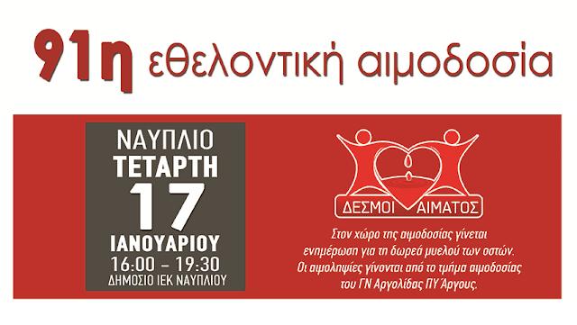 91η εθελοντική αιμοδοσία στo Δ.ΙΕΚ Ναυπλίου