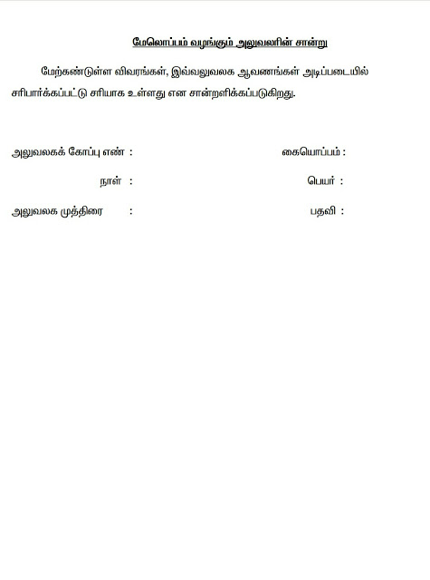 Gurukulam lab assistant post experience certificate form lab assistant post experience certificate form yadclub Gallery