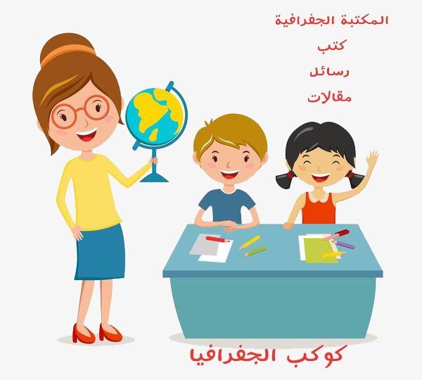 الجغرافيون العرب، كوكب الجغرافيا