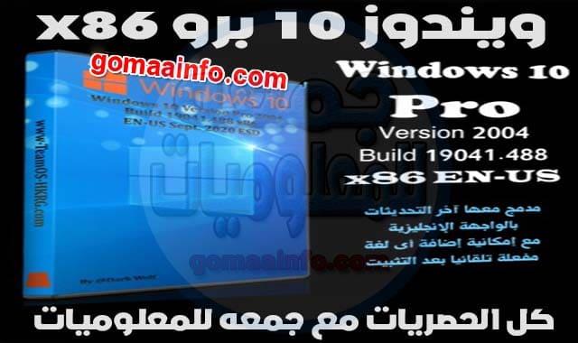 تحميل ويندوز 10 برو 20H1 x86 | سبتمبر 2020
