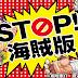 Kodansha logra dar cárcel a dueños del sitio pirata Haruka Yume: Causaron pérdidas millonarias