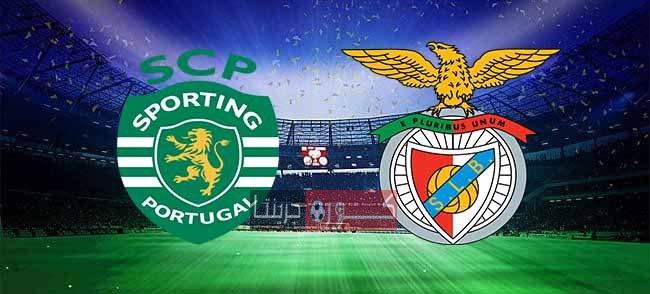 مشاهدة مباراة بنفيكا وسبورتينج لشبونة بث مباشر اليوم 25-7-2020