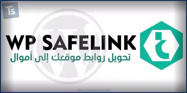 تحميل إضافة WP Safelink v4.3.6 مع التفعيل ووردبريس [الإصدار الأخير]